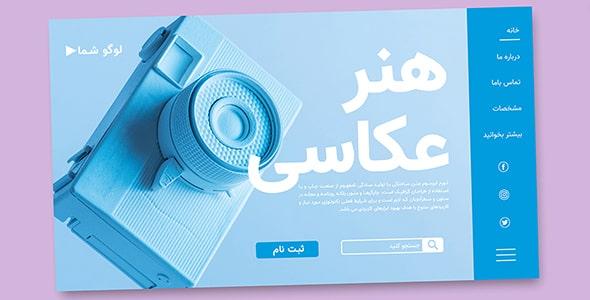 فایل لایه باز لندینگ پیج فارسی هنر عکاسی