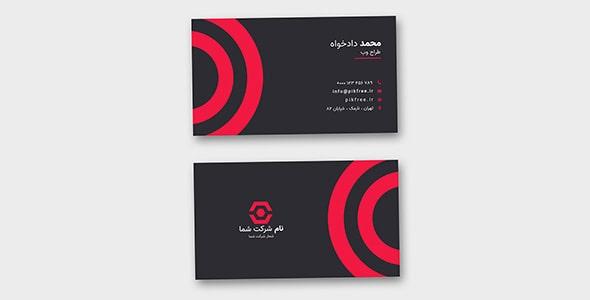 فایل لایه باز کارت ویزیت فارسی طراحی مدرن