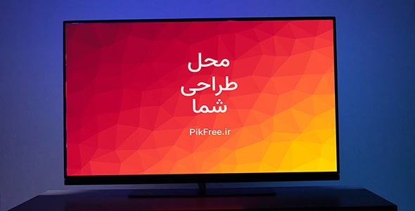 فایل لایه باز موکاپ تلویزیون LCD