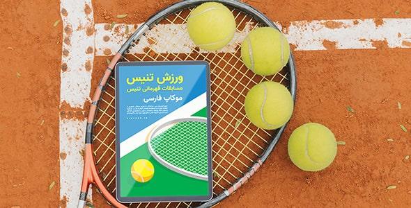 فایل لایه باز موکاپ فارسی تبلت در زمین تنیس