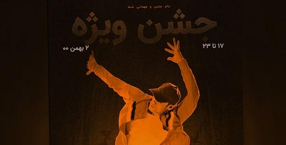 فایل لایه باز پوستر فارسی جشن و موسیقی زنده