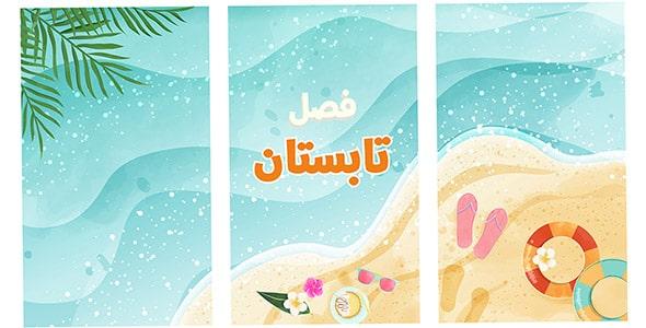 وکتور مجموعه بنر فارسی آبرنگی فصل تابستان
