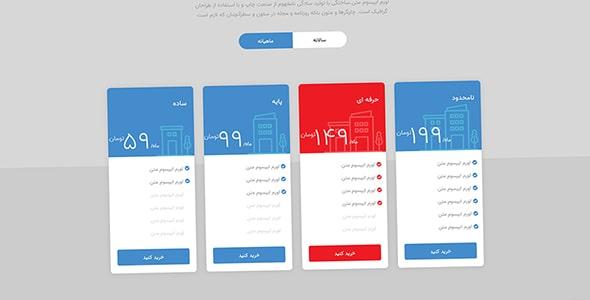فایل لایه باز جدول مدرن قیمت فارسی