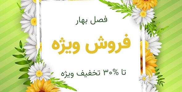 وکتور فریم و قاب گل بنر فارسی فصل بهار