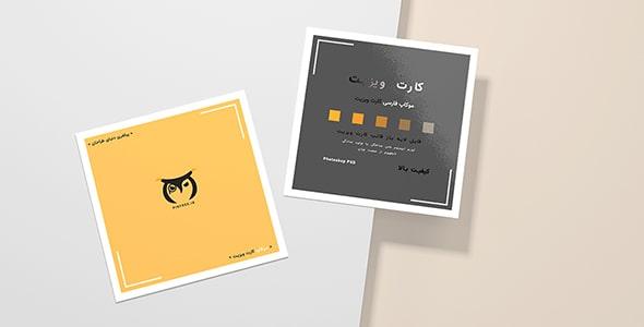 فایل لایه باز موکاپ کارت ویزیت فارسی مربع