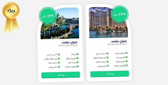 فایل لایه باز جدول قیمت هتل در تابستان