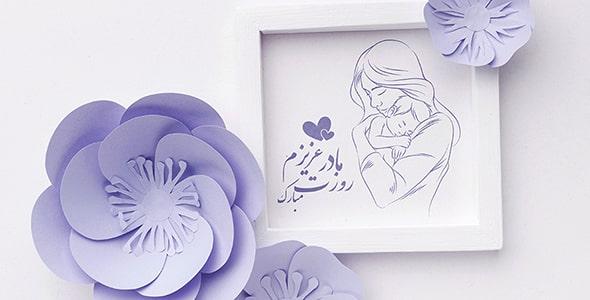 فایل لایه باز نمای بالا بنر فارسی روز مادر