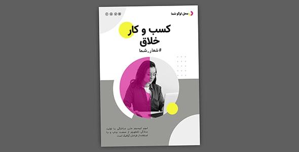 فایل لایه باز قالب پوستر فارسی تجارت