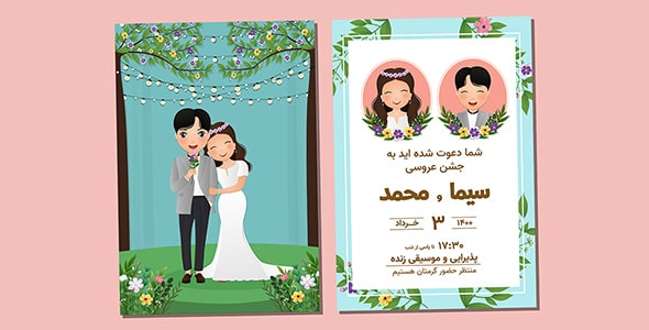 وکتور کارتونی با کارت دعوت عروسی فارسی