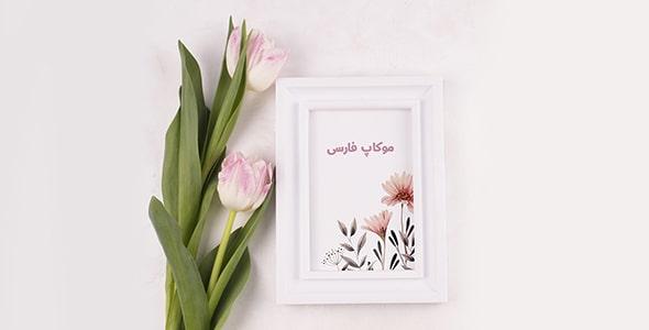 فایل لایه باز موکاپ فارسی قاب و گل لاله