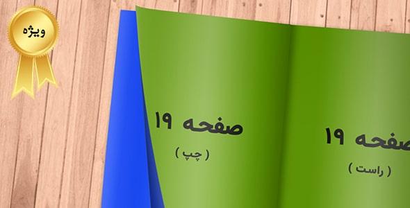 موشن گرافیک فارسی ورق زدن کتاب