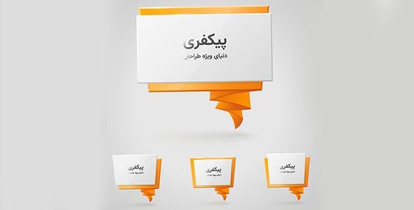 وکتور طراحی مدرن مجموعه طرح بنر فارسی