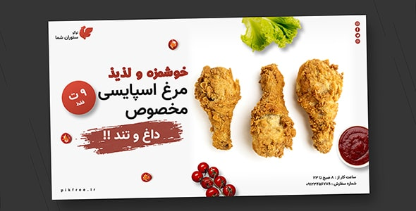 فایل لایه باز بنر فارسی رستوران مرغ اسپایسی