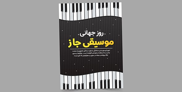 وکتور فارسی پوستر روز جهانی موسیقی جاز