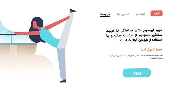 وکتور لندینگ پیج فارسی ورزش یوگا