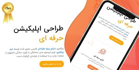 قالب لندینگ پیج فارسی معرفی اپلیکیشن