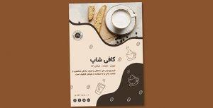فایل لایه باز تراکت و پوستر فارسی کافی شاپ