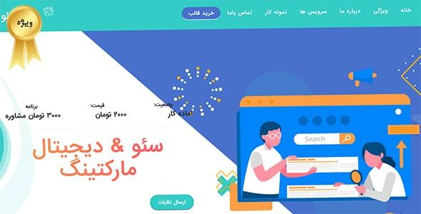 قالب HTML فارسی سئو سایت