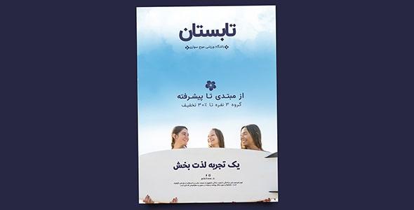 فایل لایه باز تراکت فارسی باشگاه موج سواری