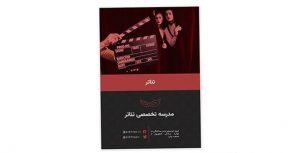 فایل لایه باز بنر و تراکت فارسی مدرسه تئاتر