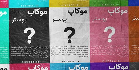 فایل لایه باز موکاپ فارسی مجموعه پوستر رنگی