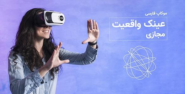 فایل لایه باز بنر فارسی عینک واقعیت مجازی