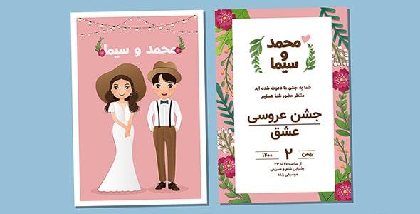 وکتور کارت دعوت عروسی فارسی و عروس و داماد