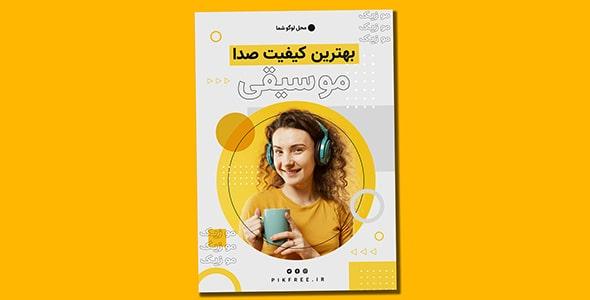 فایل لایه باز بنر فارسی موزیک و موسیقی