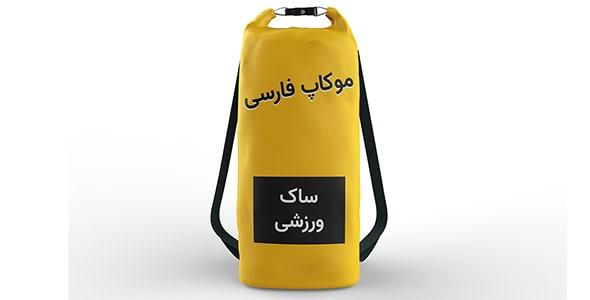 فایل لایه باز موکاپ فارسی ساک ورزشی