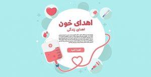 وکتور بنر فارسی اهدای خون اهدای زندگی