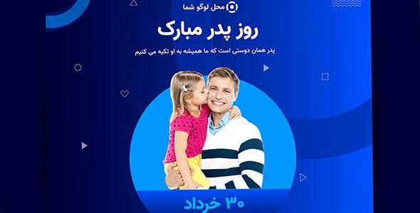فایل لایه باز بنر فارسی اینستاگرام روز پدر