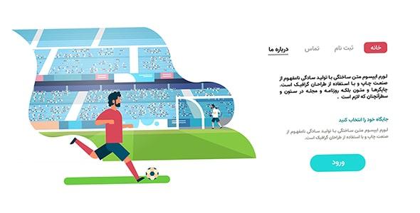 وکتور قالب لندینگ پیج فارسی مرد فوتبالیست