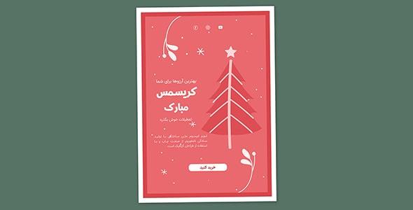 فایل لایه باز قالب پرینت بنر کریسمس مبارک