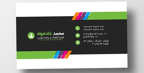 فایل لایه باز کارت ویزیت فارسی مدرن