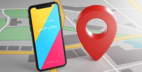 فایل لایه باز موکاپ فارسی موبایل روی نقشه