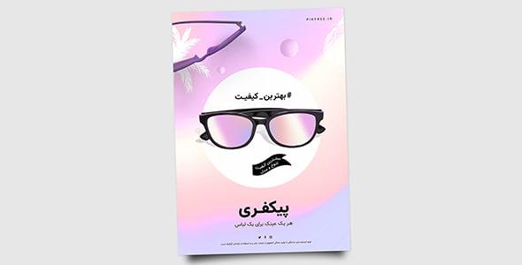 فایل لایه باز پوستر فارسی فروشگاه عینک