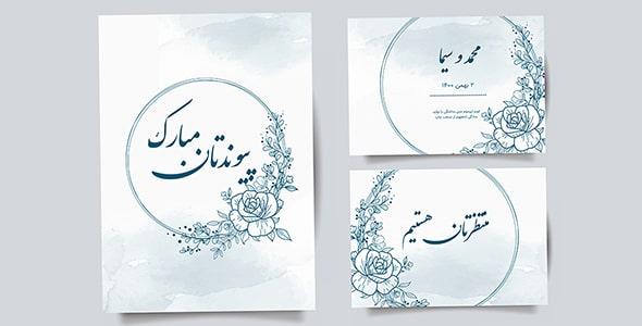 وکتور قالب فارسی کارت دعوت عروسی