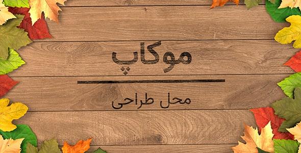 فایل لایه باز موکاپ پس زمینه چوبی و پاییز