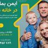 فایل لایه باز بنر فارسی در خانه بمانیم