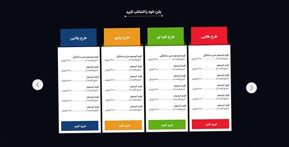 فایل لایه باز طراحی مدرن جدول قیمت فارسی