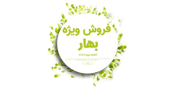 فایل لایه باز بنر فارسی ویژه فصل بهار