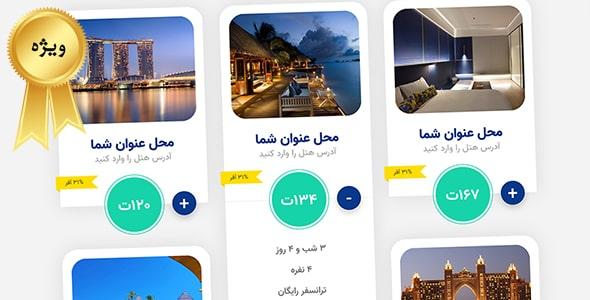 فایل لایه باز جدول نرخ هتل در تابستان