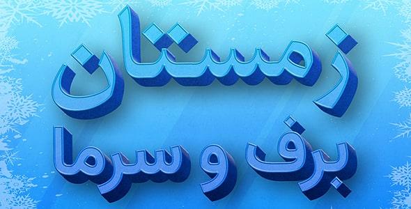 فایل لایه باز افکت متن فارسی فصل زمستان