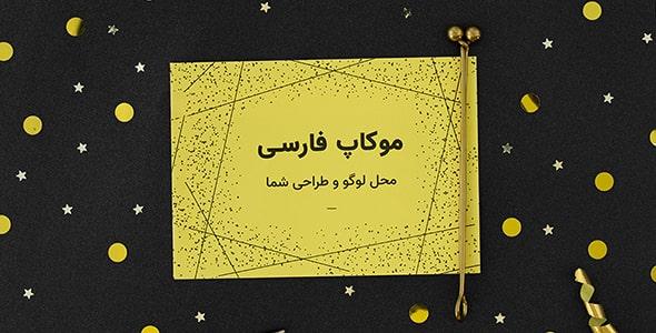 فایل لایه باز موکاپ فارسی برگه و کاغذ