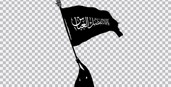 تصویر PNG پرچم یا ابوالفضل عباس