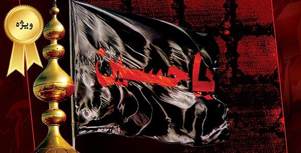 فایل لایه باز پرچم یا حسین و ماه محرم