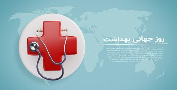 فایل لایه باز موکاپ فارسی روز جهانی بهداشت