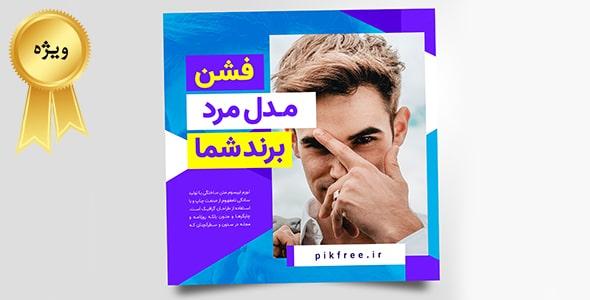 فایل لایه باز بنر متحرک فارسی فشن شو