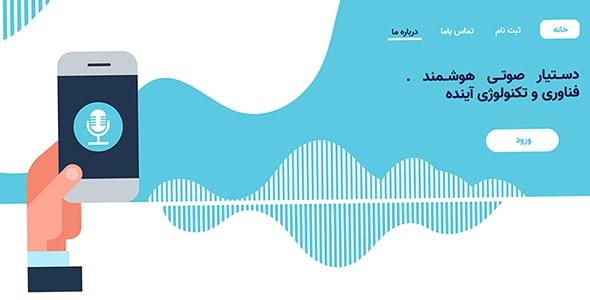 وکتور لندینگ پیج فارسی دستیار صوتی هوشمند