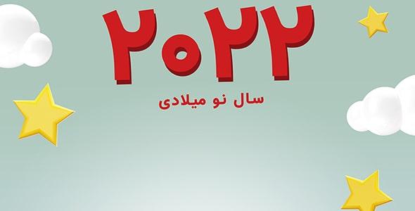 فایل لایه باز بنر فارسی و نماد سال 2022